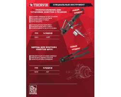 Приспособление для установки хомутов с резаком, ACBT