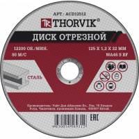 Диск отрезной абразивный по металлу, 125х1.2х22.2 мм (25шт/уп), ACD12512