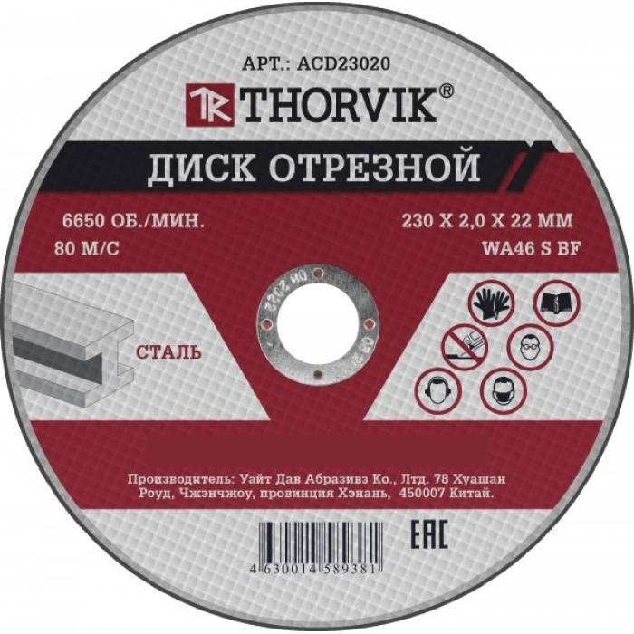 Диск отрезной абразивный по металлу, 230х2.0х22.2 мм (10 шт/уп), ACD23020