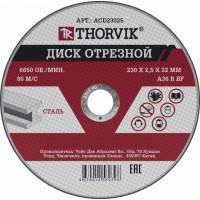 Диск отрезной абразивный по металлу, 230х2.5х22.2 мм (10 шт/уп), ACD23025