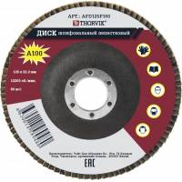 Диск шлифовальный лепестковый торцевой, 125х22.2 мм, Р100 (10 шт/уп), AFD125P100