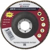 Диск шлифовальный лепестковый торцевой, 125х22.2 мм, Р60 (10 шт/уп), AFD125P60