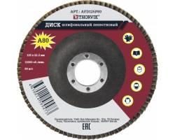 Диск шлифовальный лепестковый торцевой, 125х22.2 мм, Р80 (10 шт/уп), AFD125P80